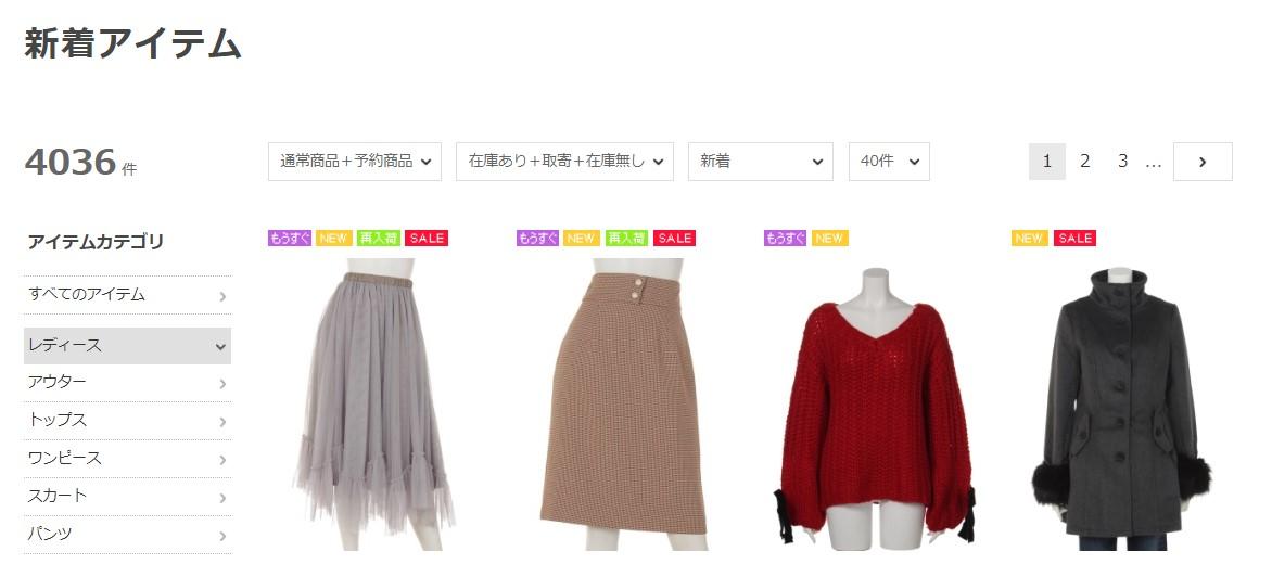 ファッションウォーカー…新作が魅力!